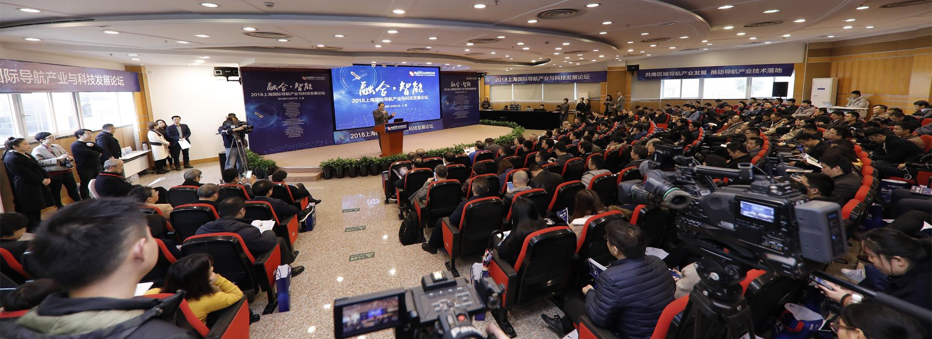 """2018年12月21日,融合·智能——上海国际导航产业与科技发展论坛""""顺利召开 。"""