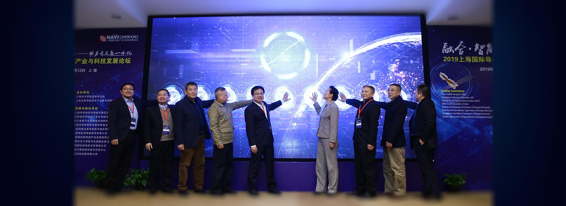 2019年12月12日,上海国际导航产业与科技发展论坛在中国北斗产业技术创新西虹桥基地隆重举行。