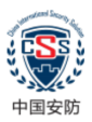 中国国际安防科技有限公司