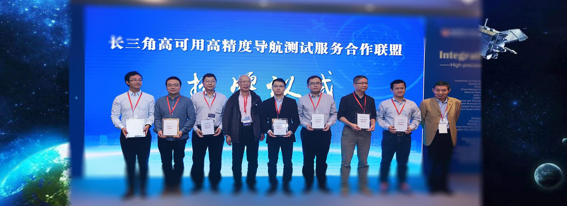 """2017年10月27日,上海国际导航产业与科技发展论坛暨第22次金桥产业技术创新会议""""高精度导航测试服务长三角地区合作框架协议""""授牌仪式。"""
