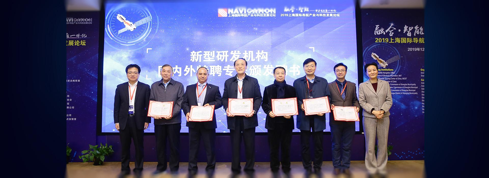 2019上海国际导航产业与科技发展论坛上颁发新型研发机构特聘专家证书仪式。
